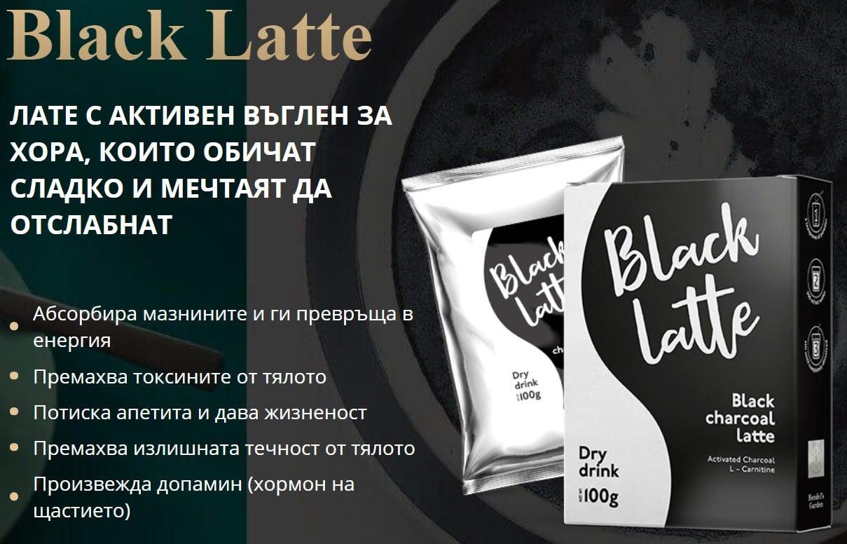Black-latte-начало-1