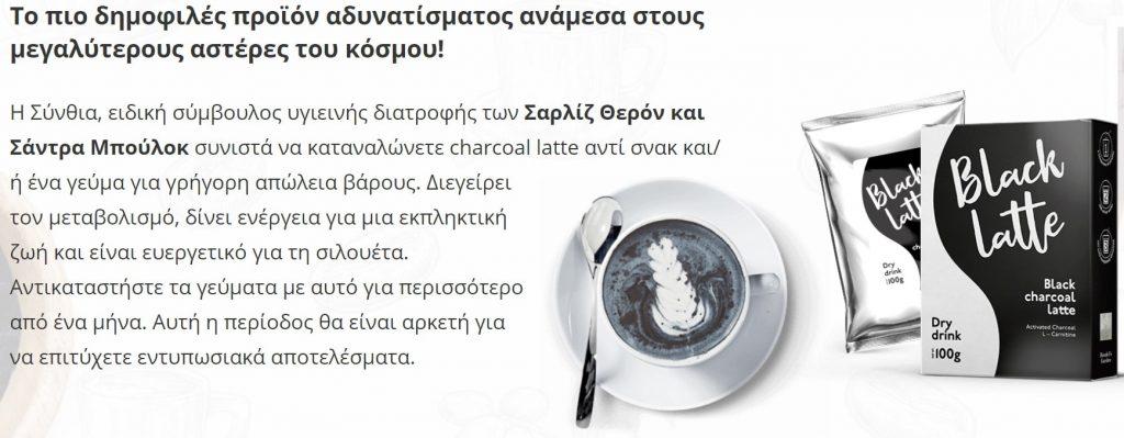 black-latte-αρχική-σελίδα-2