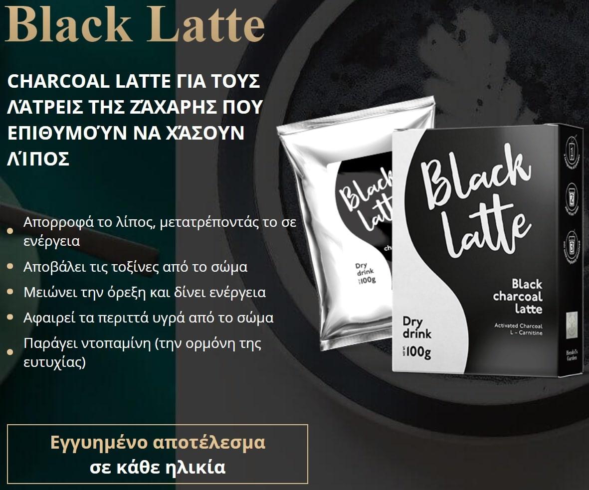 black-latte-αρχική-σελίδα