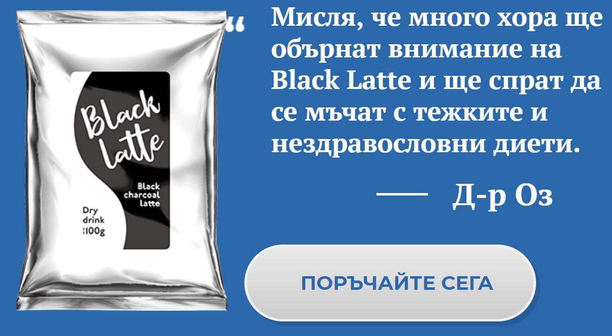 black-latte-отзиви-1