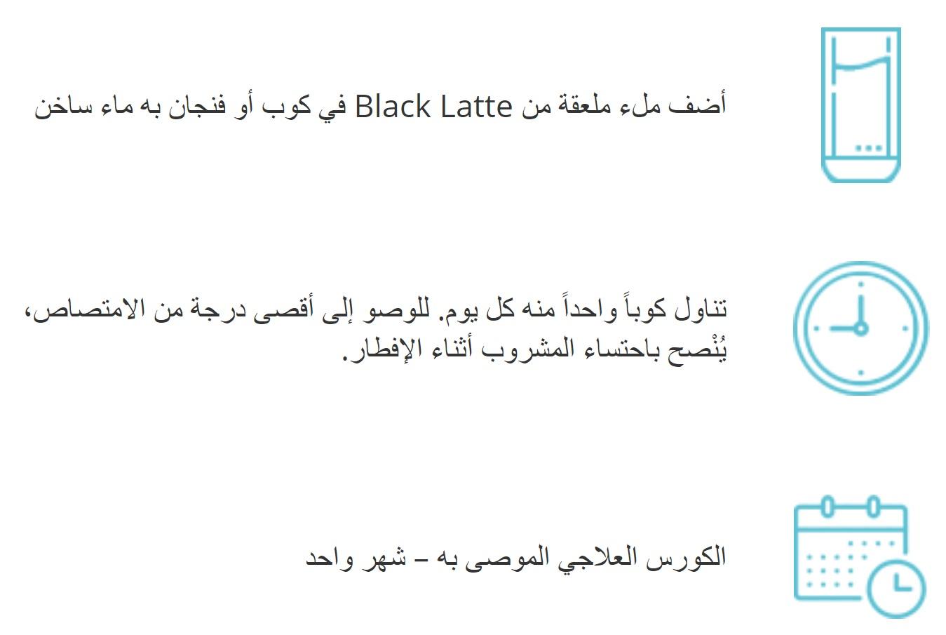 تعليمات استخدام BLACK LATTE