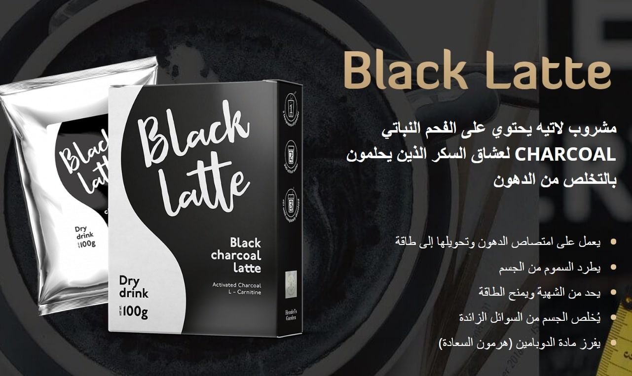 black-latte-lebanon-2