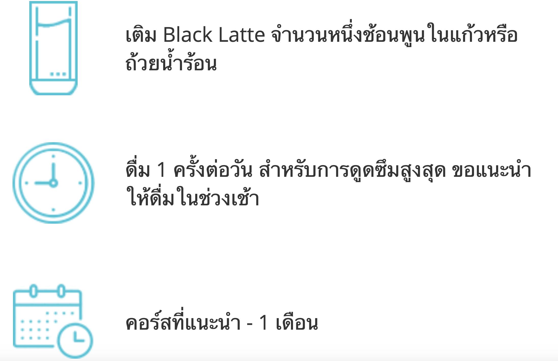 black-latte-use